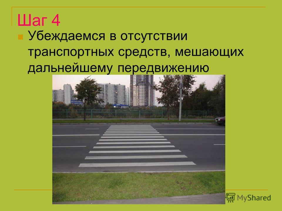 Шаг 4 Убеждаемся в отсутствии транспортных средств, мешающих дальнейшему передвижению