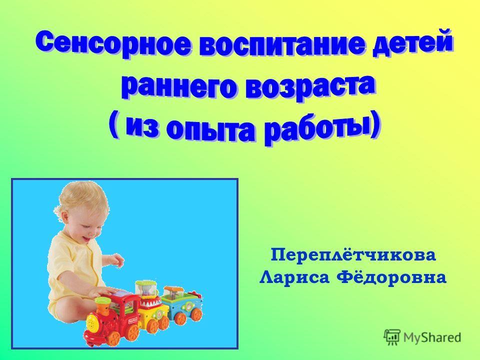 Переплётчикова Лариса Фёдоровна