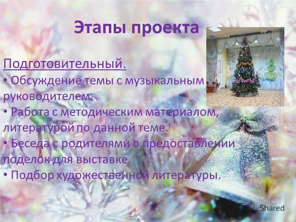 Продукт проектной деятельности: Выставка «Ёлочка, ёлочка - пушистая иголочка». Новогодний праздник для детей. (утренник)