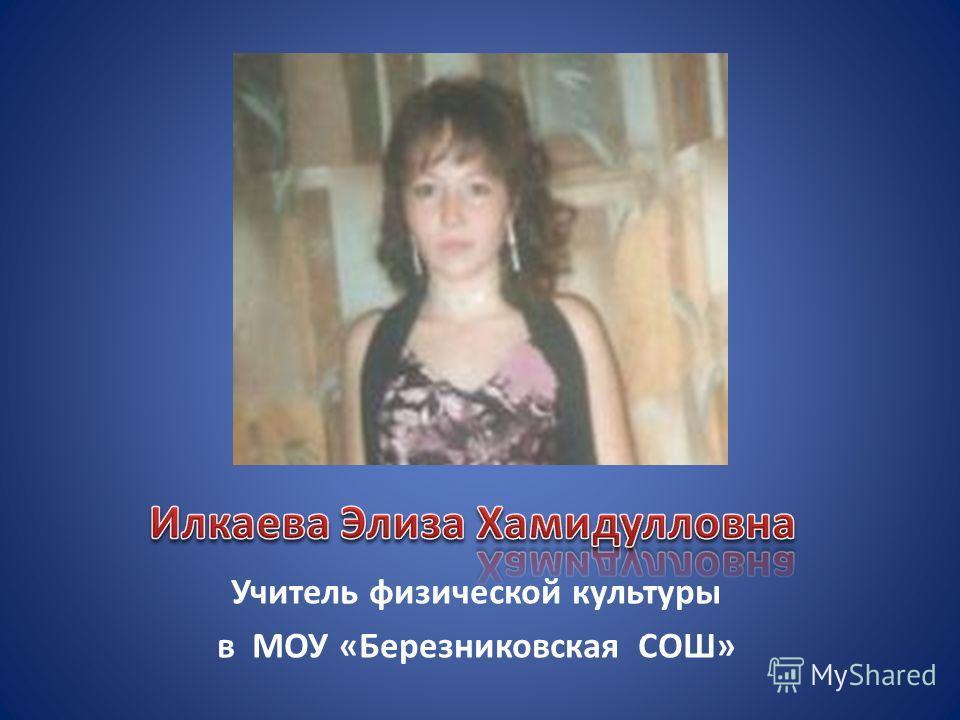 Учитель физической культуры в МОУ «Березниковская СОШ»