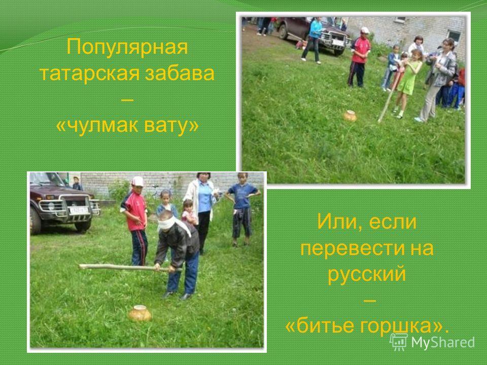 Популярная татарская забава – «чулмак вату» Или, если перевести на русский – «битье горшка».