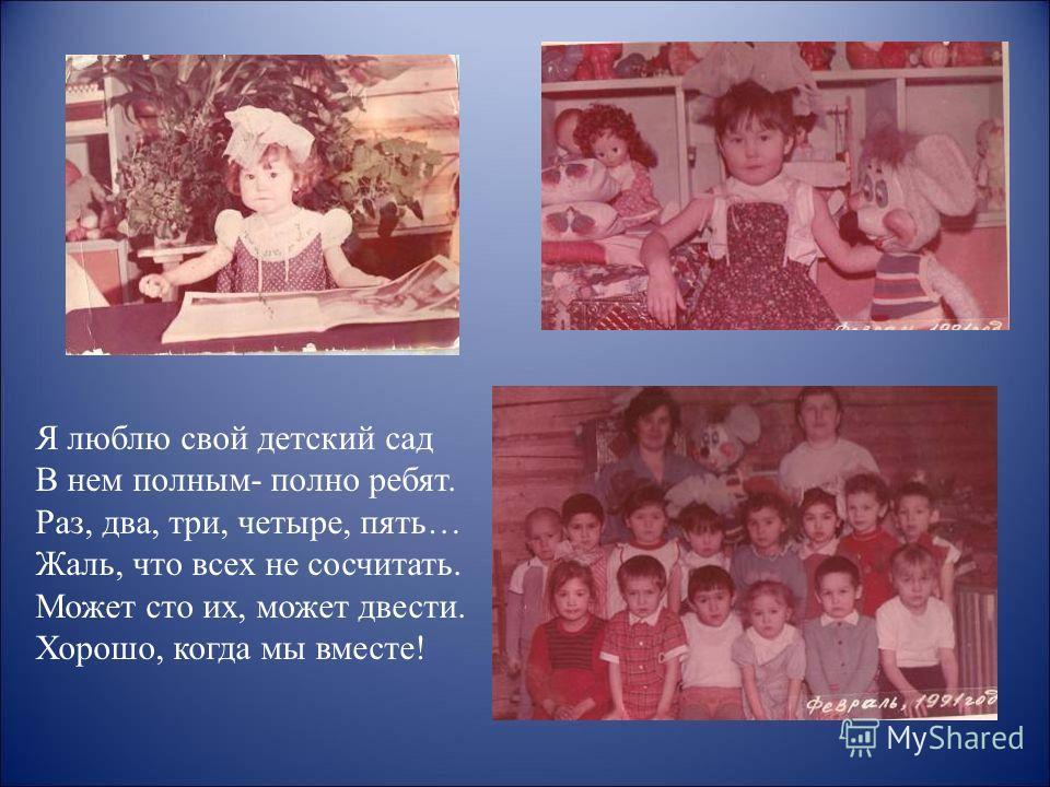 Я люблю свой детский сад В нем полным- полно ребят. Раз, два, три, четыре, пять… Жаль, что всех не сосчитать. Может сто их, может двести. Хорошо, когда мы вместе!