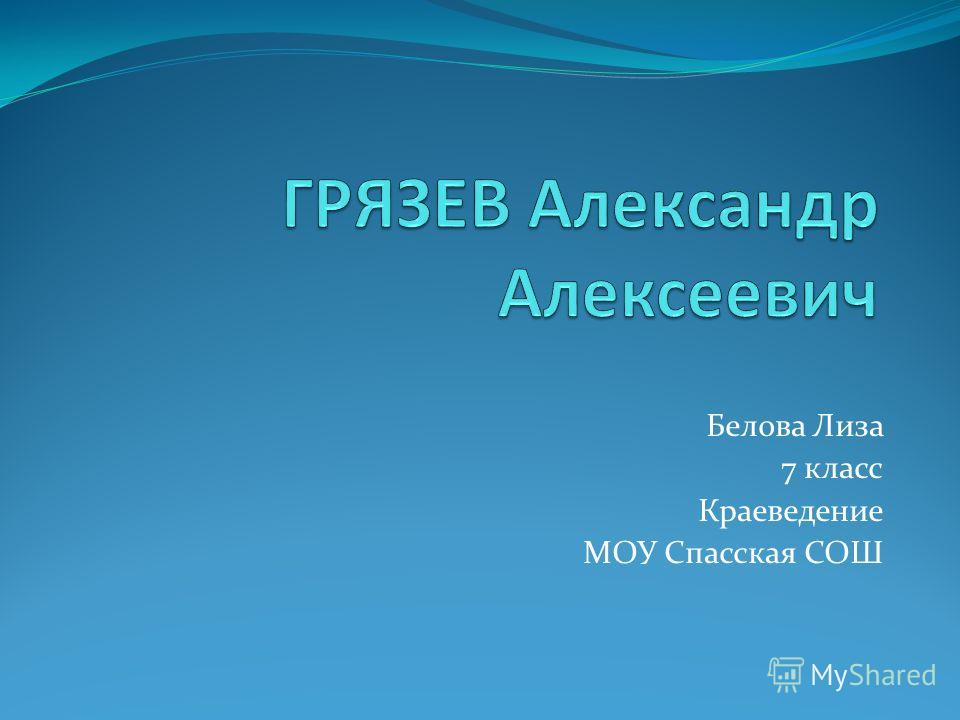 Белова Лиза 7 класс Краеведение МОУ Спасская СОШ