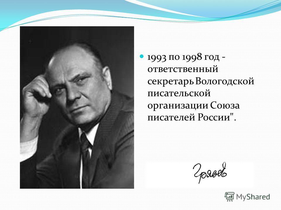 1993 по 1998 год - ответственный секретарь Вологодской писательской организации Союза писателей России.