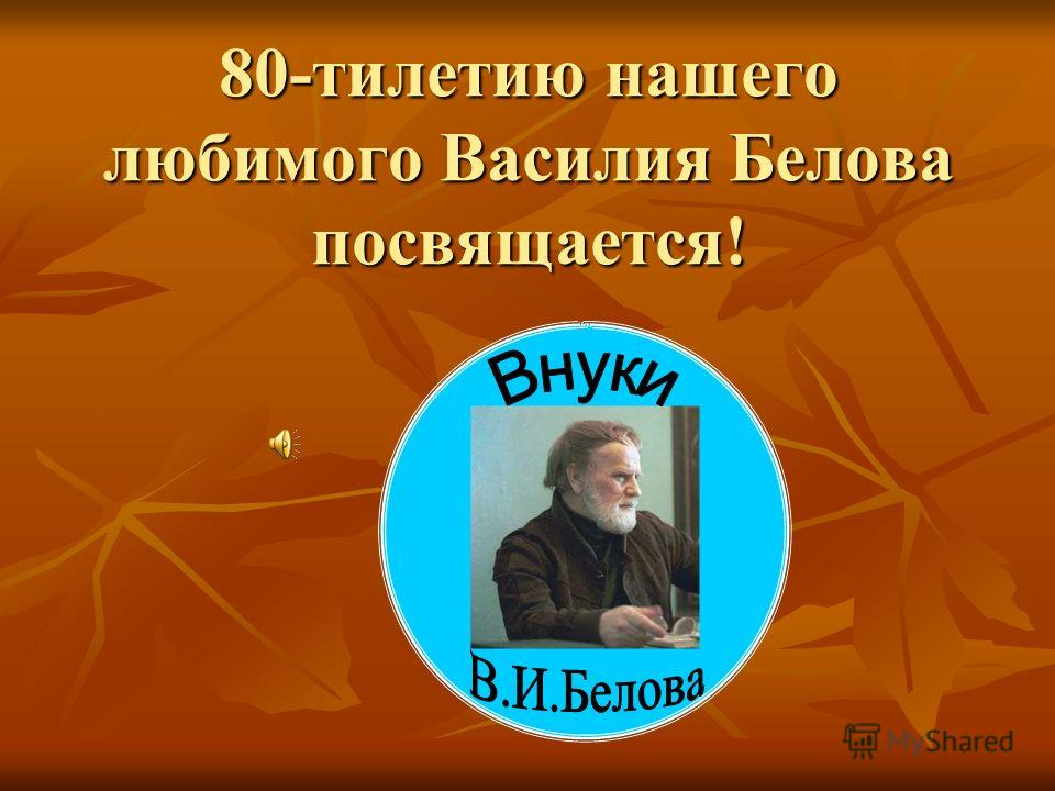 80-тилетию нашего любимого Василия Белова посвящается!