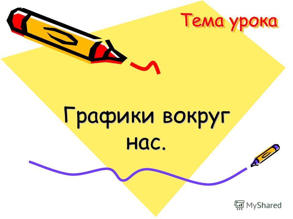 """на тему: """"Тема урока Графики ...: www.myshared.ru/slide/733918"""