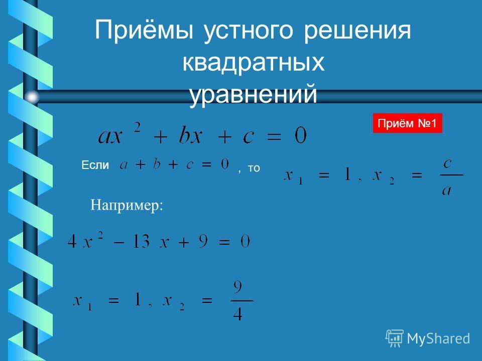 Приёмы устного решения квадратных уравнений, то Например: Если Приём 1