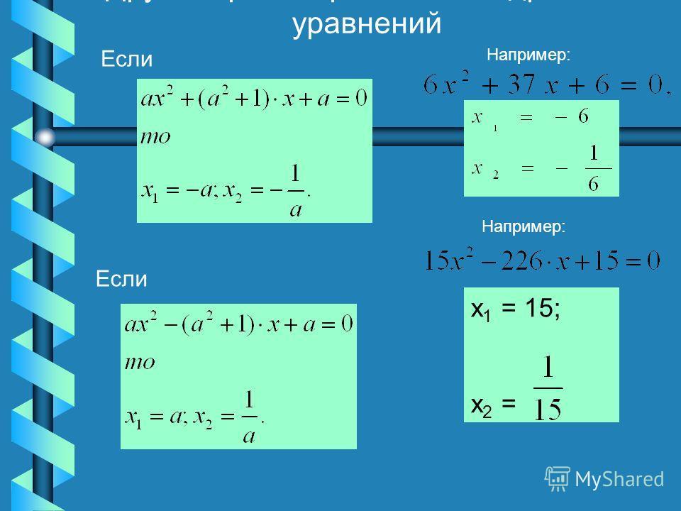 Другие приемы решения квадратных уравнений Если Например: Если Например: х 1 = 15; х 2 =