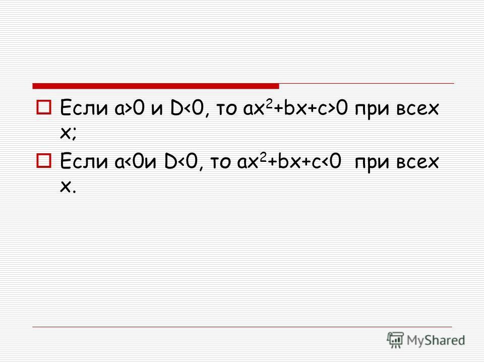 Если а>0 и D 0 при всех х; Если а