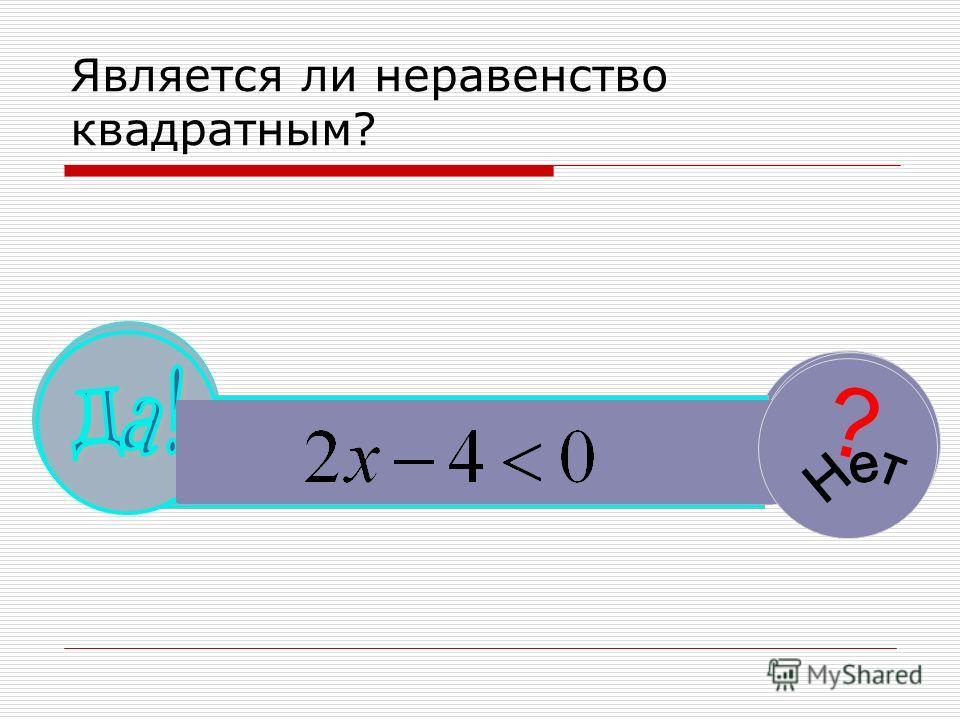 Является ли неравенство квадратным? ? ? ? ?