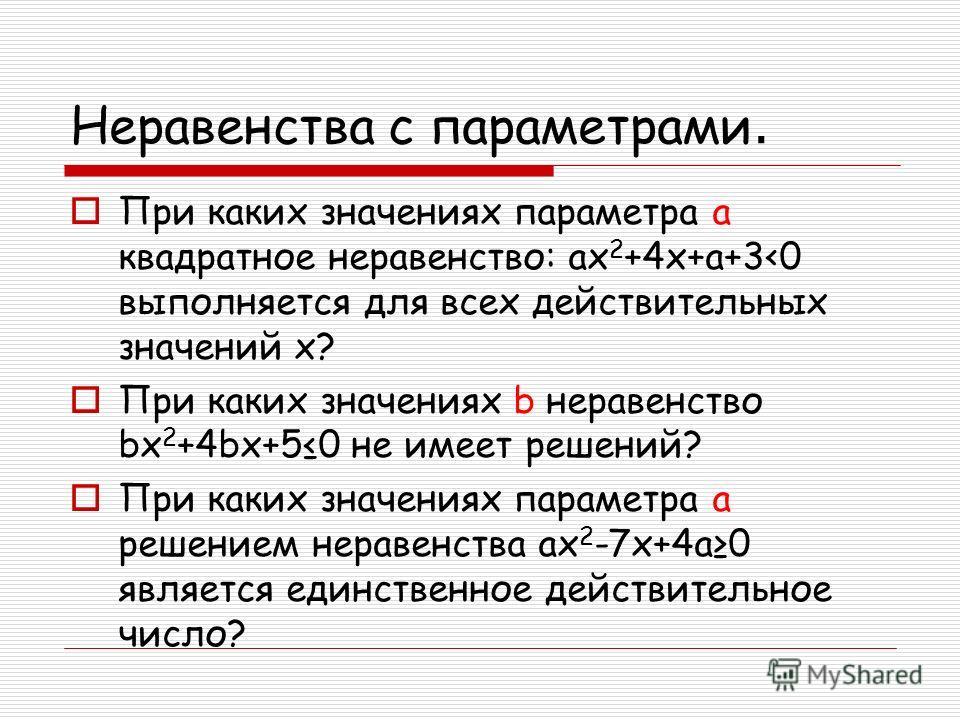 Неравенства с параметрами. При каких значениях параметра а квадратное неравенство: ах 2 +4х+а+3