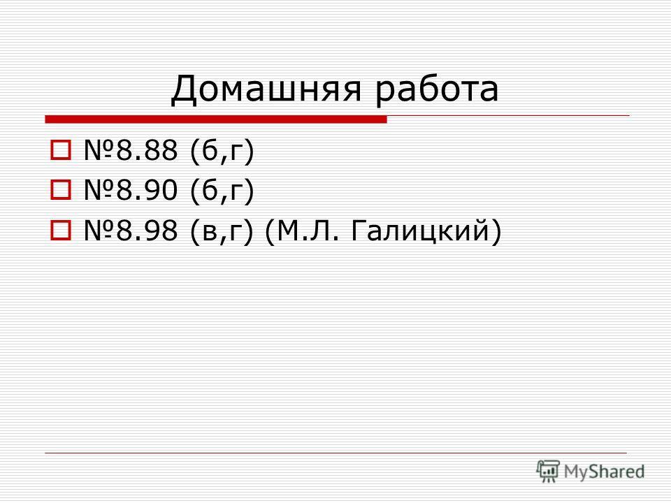 Домашняя работа 8.88 (б,г) 8.90 (б,г) 8.98 (в,г) (М.Л. Галицкий)