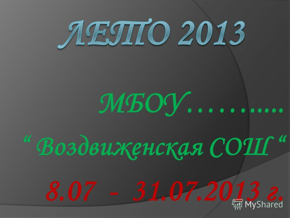 МБОУ……..... Воздвиженская СОШ 8.07 - 31.07.2013 г.
