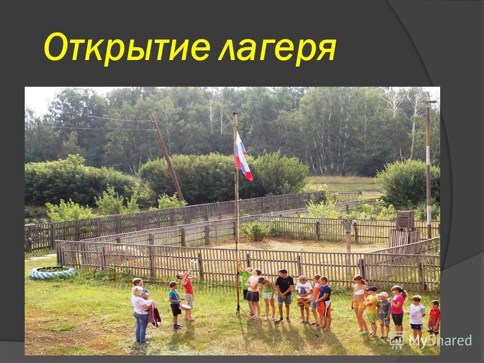 Открытие лагеря