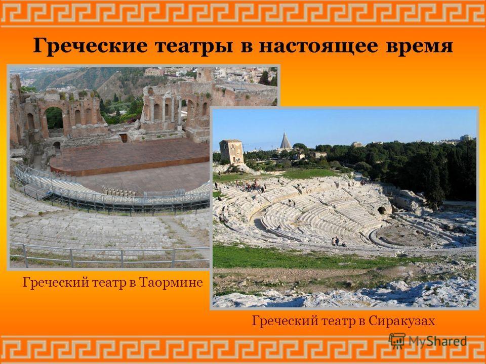 Греческие театры в настоящее время Греческий театр в Таормине Греческий театр в Сиракузах