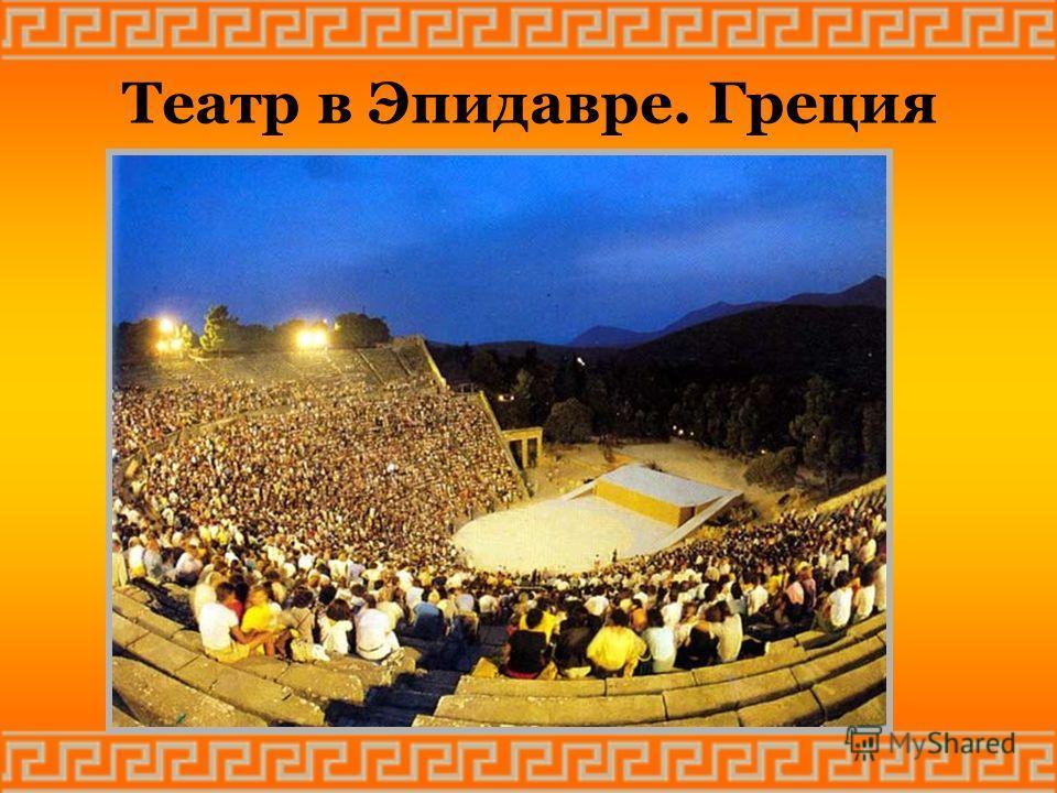 Театр в Эпидавре. Греция