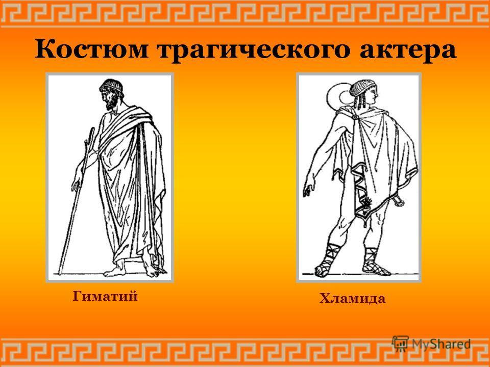 Костюм трагического актера Гиматий Хламида