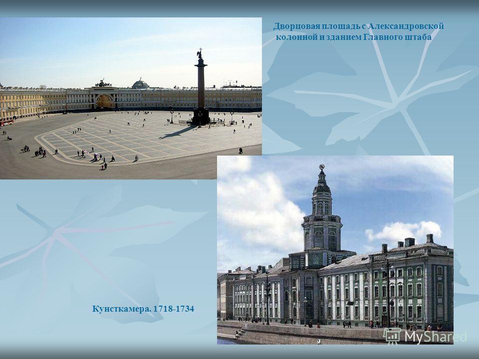 Дворцовая площадь с Александровской колонной и зданием Главного штаба Кунсткамера. 1718-1734