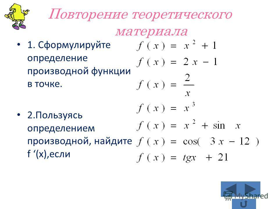 Цели урока: Систематизировать и обобщить знания по теме « Производная степенной функции, тригонометрических функций, сложной функции»; Использовать дистанционную форму работы при проверке своих знаний и умений; Воспитывать интерес к математическому а