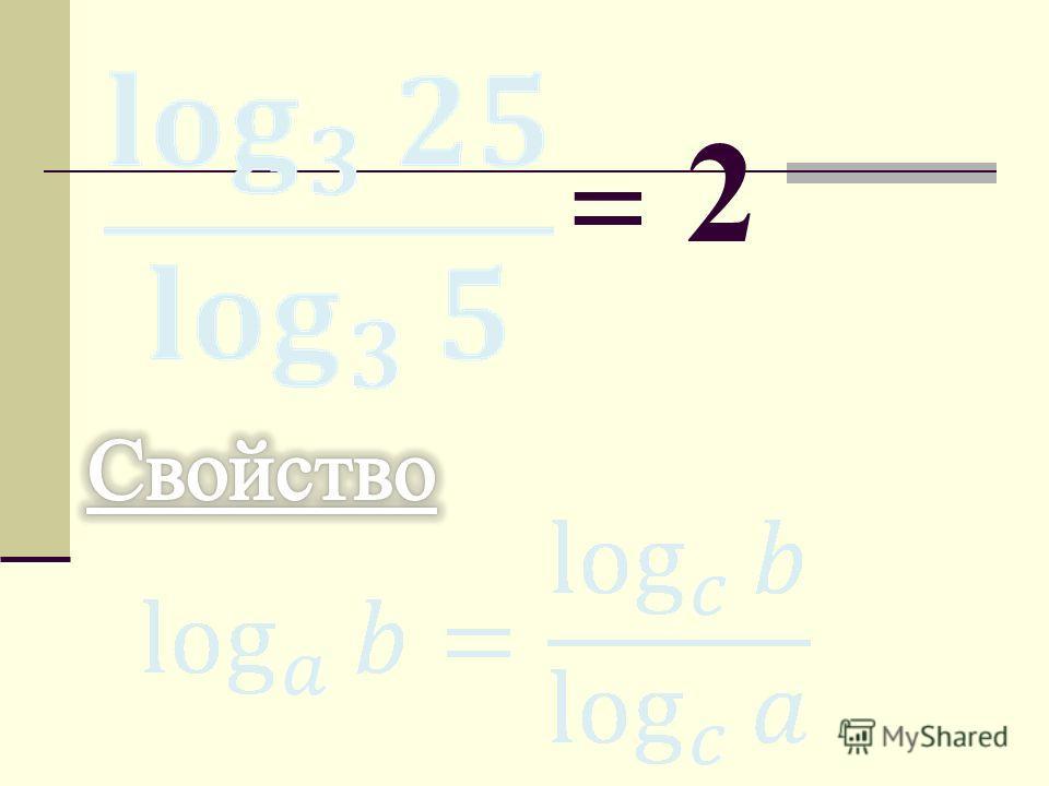 9 a = b = 4
