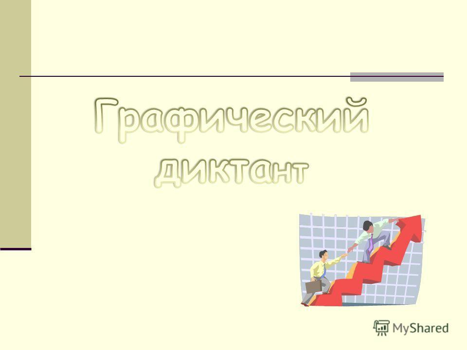 Тест 1. Вычислите: 1. Вычислите: 1)8 2)2 3)3 4)4 1)13 2)2 3)17 4)-169 2. 2. 1)-6 2)6/49 3)6 4) а-49 1)-1 2)9 3)4 4)0,8 3. Вычислите: 3.Вычислите: 1)13 2)9 3)22 4)5 1)17 2)4 3)14 4)23 4. Найдите область определения функции 4. Найдите область определен