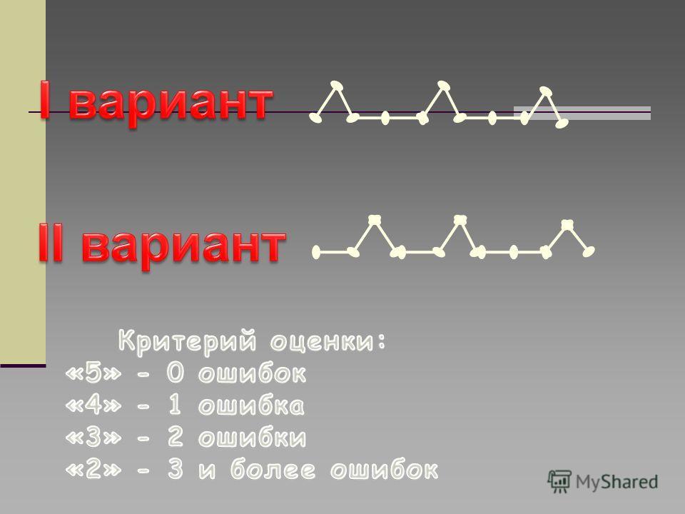 ПРАВИЛЬНЫЕ ОТВЕТЫ Вариант 1: 43420 Вариант 2: 22221 Графический диктант Вариант 1: Вариант 1: Вариант 2: Вариант 2: ТЕСТ