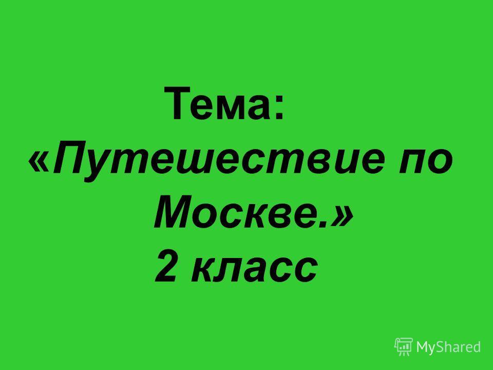 Тема: «Путешествие по Москве.» 2 класс