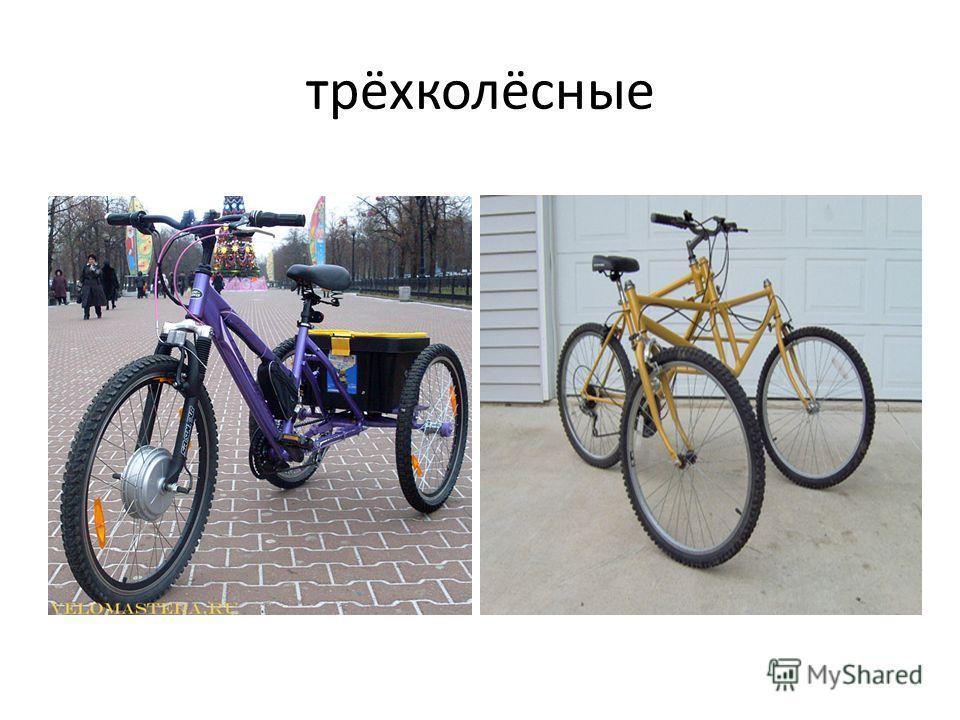 трёхколёсные