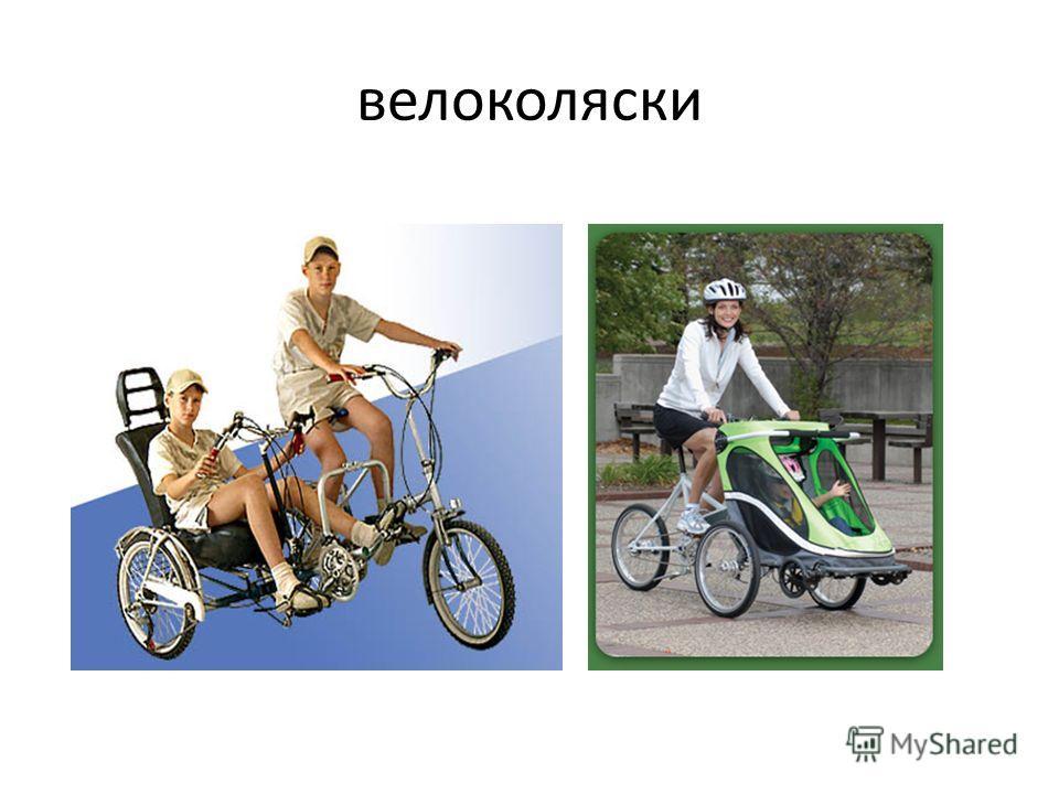 велоколяски