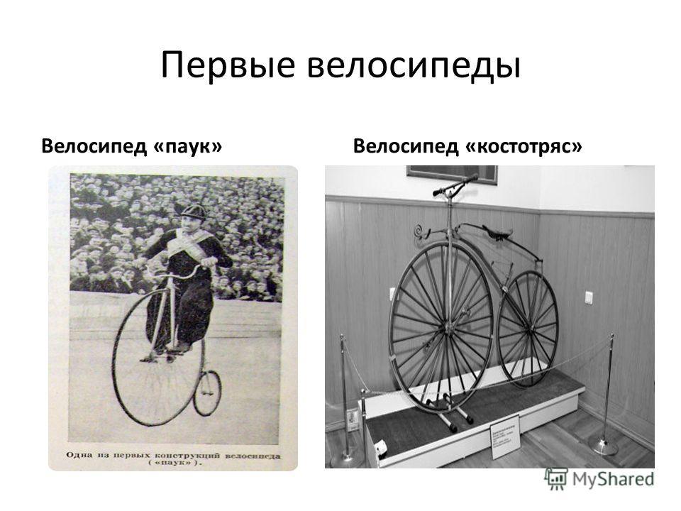 Первые велосипеды Велосипед «паук»Велосипед «костотряс»