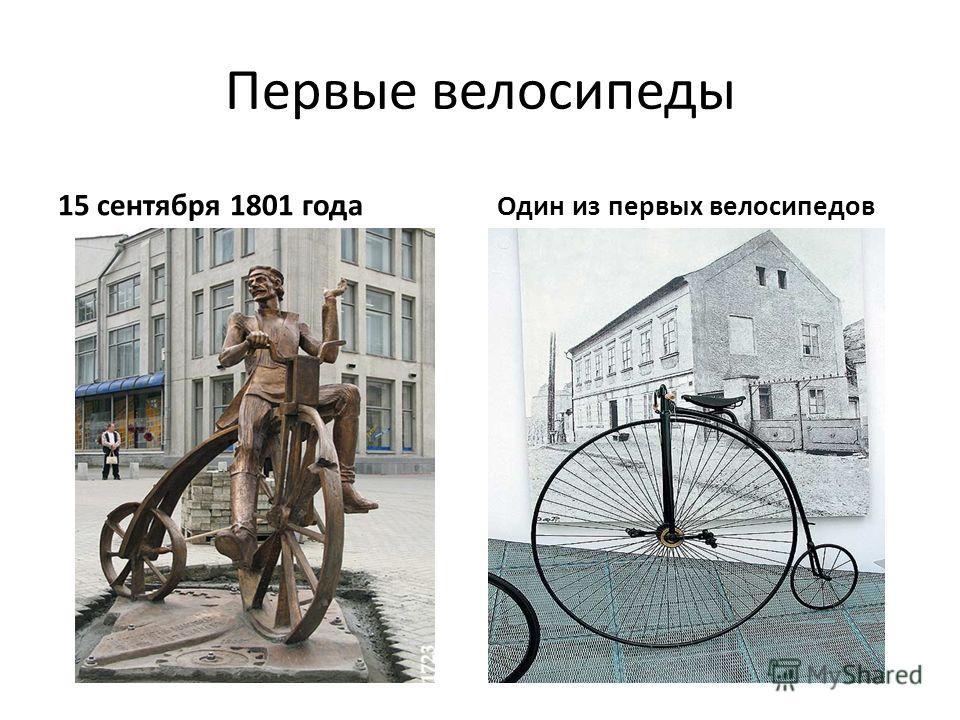 15 сентября 1801 года Один из первых велосипедов