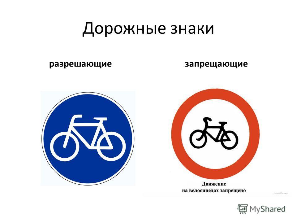 Дорожные знаки разрешающиезапрещающие