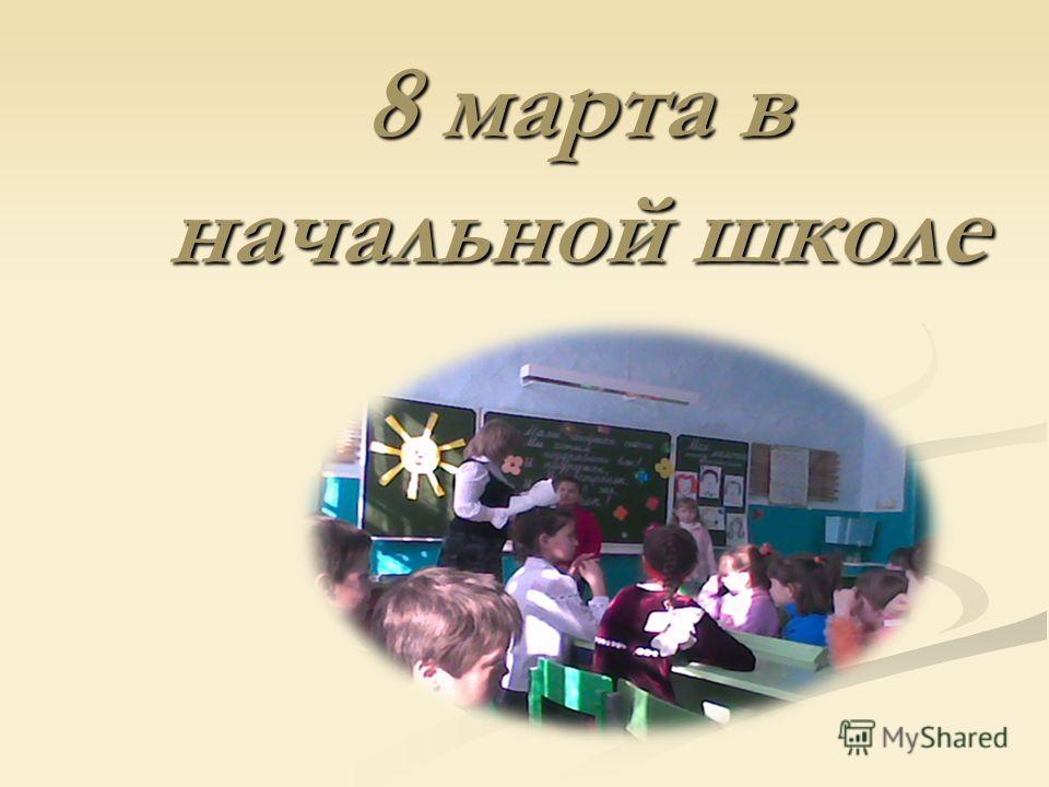 8 марта в начальной школе