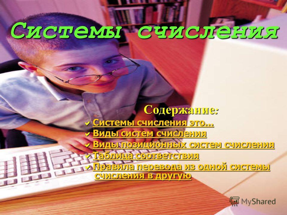Системы счисления Содержание : Системы счисления это... Системы счисления это... Системы счисления это... Системы счисления это... Виды систем счисления Виды систем счисления Виды систем счисления Виды систем счисления Виды позиционных систем счислен