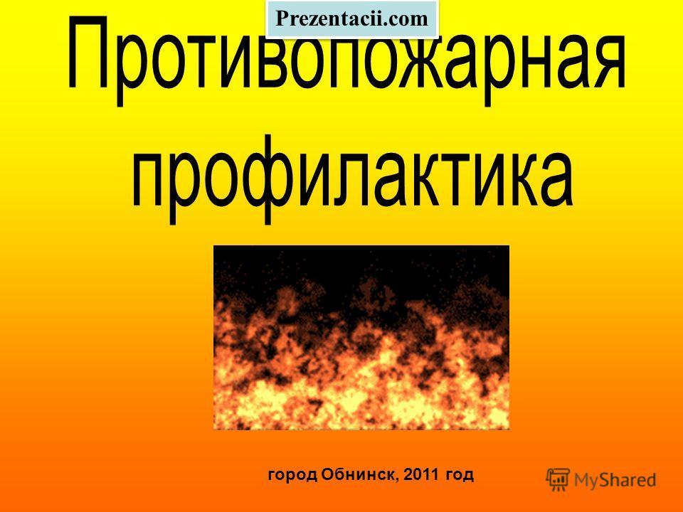 город Обнинск, 2011 год Prezentacii.com