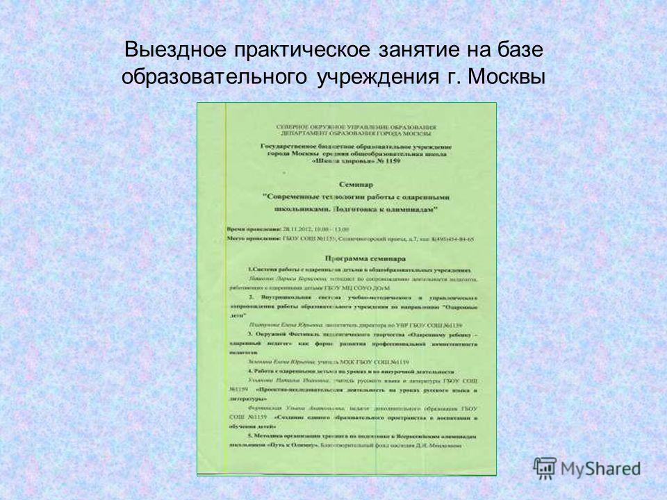 Выездное практическое занятие на базе образовательного учреждения г. Москвы