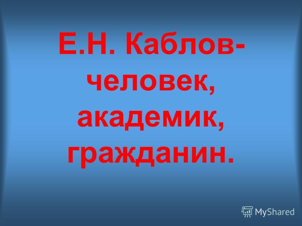 Е.Н. Каблов- человек, академик, гражданин.