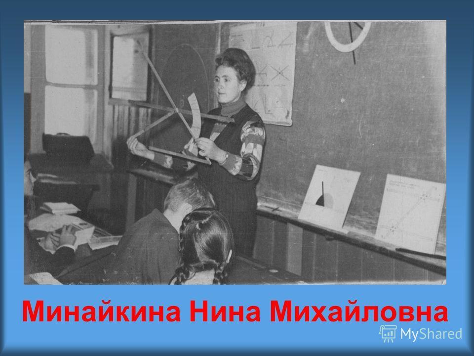 Минайкина Нина Михайловна
