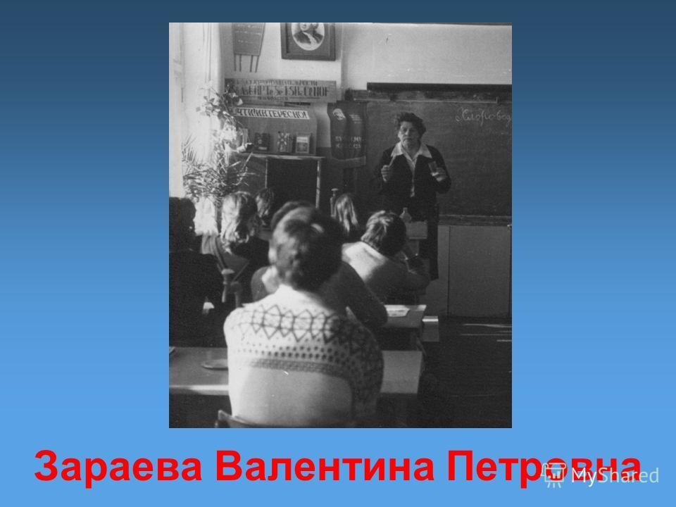 Зараева Валентина Петровна