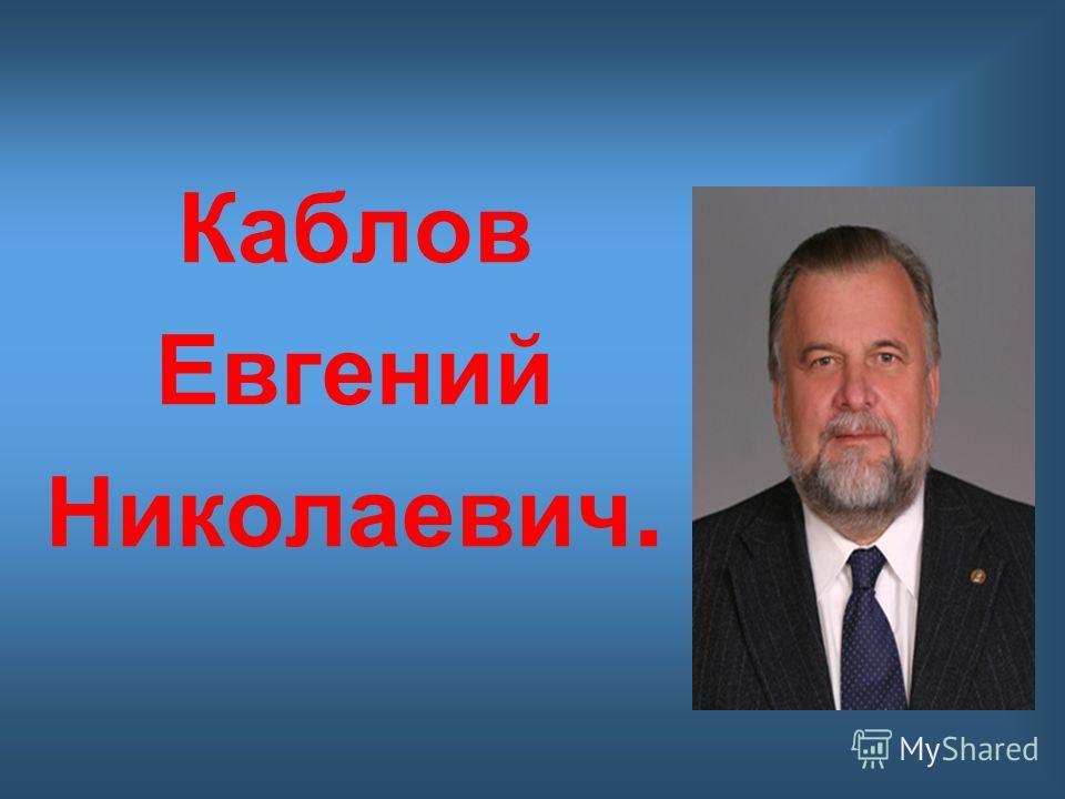 Каблов Евгений Николаевич.