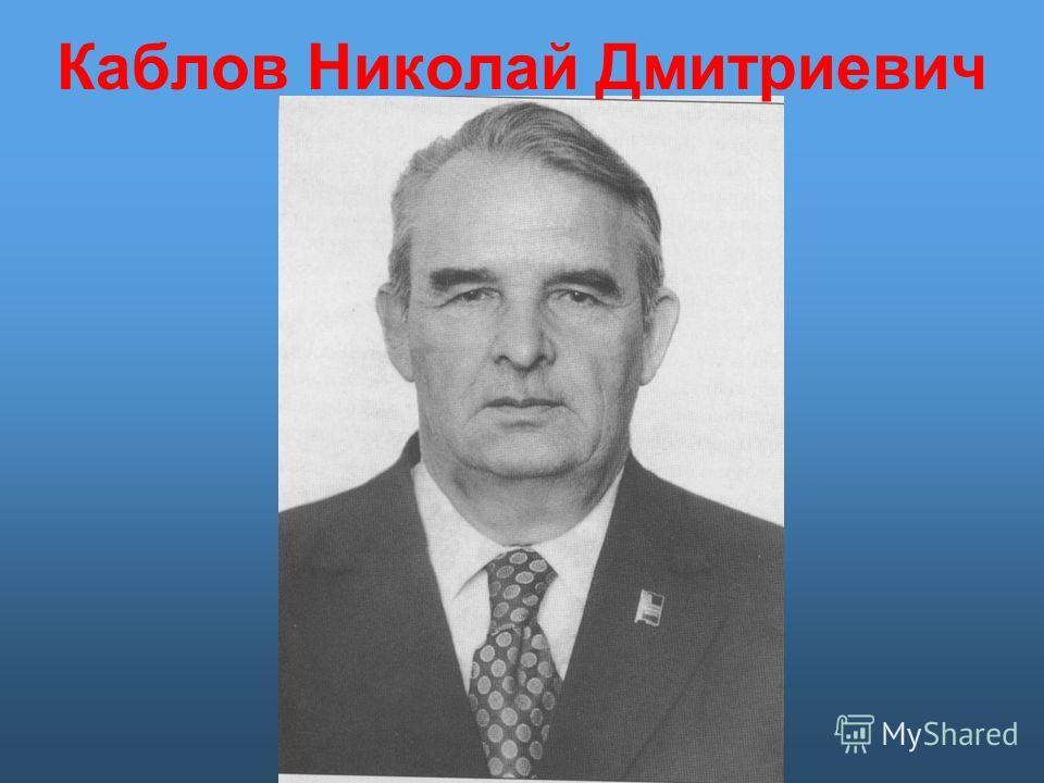 Каблов Николай Дмитриевич