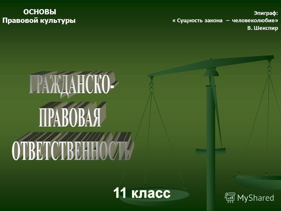 ОСНОВЫ Правовой культуры Эпиграф: « Сущность закона – человеколюбие» В. Шекспир