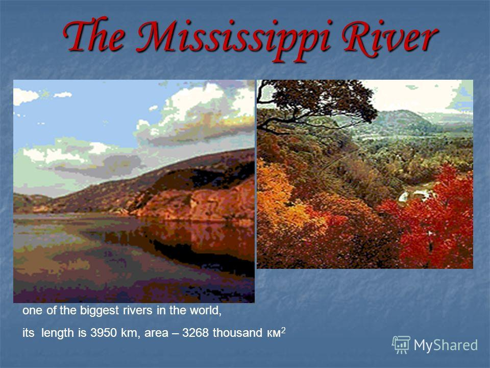 The Mississippi River one of the biggest rivers in the world, its length is 3950 km, area – 3268 thousand км 2