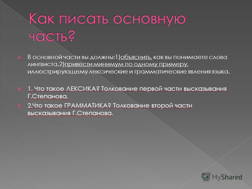 В основной части вы должны:1)объяснить, как вы понимаете слова лингвиста,2)привести минимум по одному примеру, иллюстрирующему лексические и грамматические явления языка. 1. Что такое ЛЕКСИКА? Толкование первой части высказывания Г.Степанова. 2.Что т