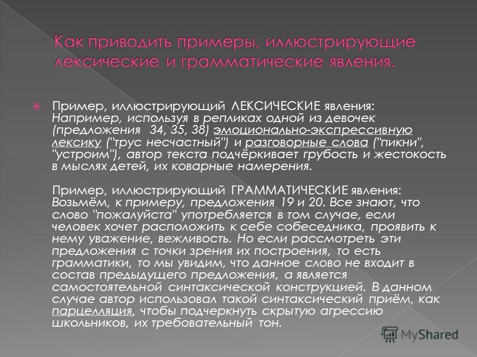 Пример, иллюстрирующий ЛЕКСИЧЕСКИЕ явления: Например, используя в репликах одной из девочек (предложения 34, 35, 38) эмоционально-экспрессивную лексику (