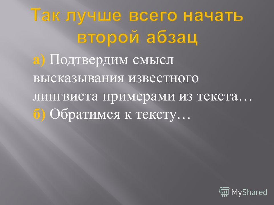 а ) Подтвердим смысл высказывания известного лингвиста примерами из текста … б ) Обратимся к тексту …