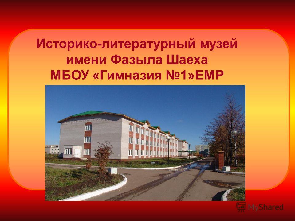 Историко-литературный музей имени Фазыла Шаеха МБОУ «Гимназия 1»ЕМР