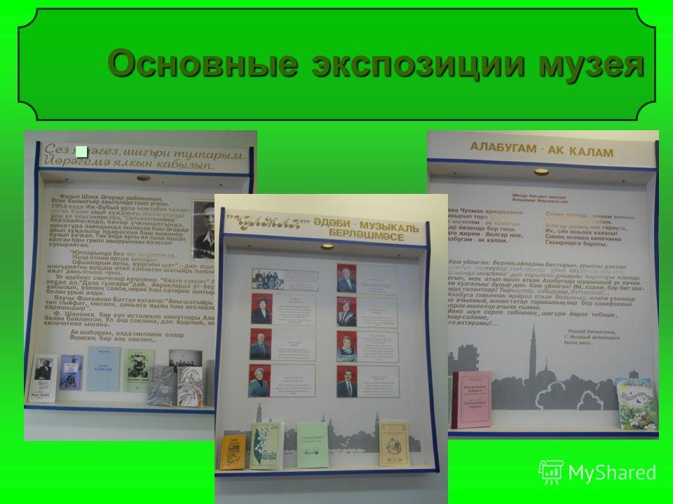Основные экспозиции музея Основные экспозиции музея