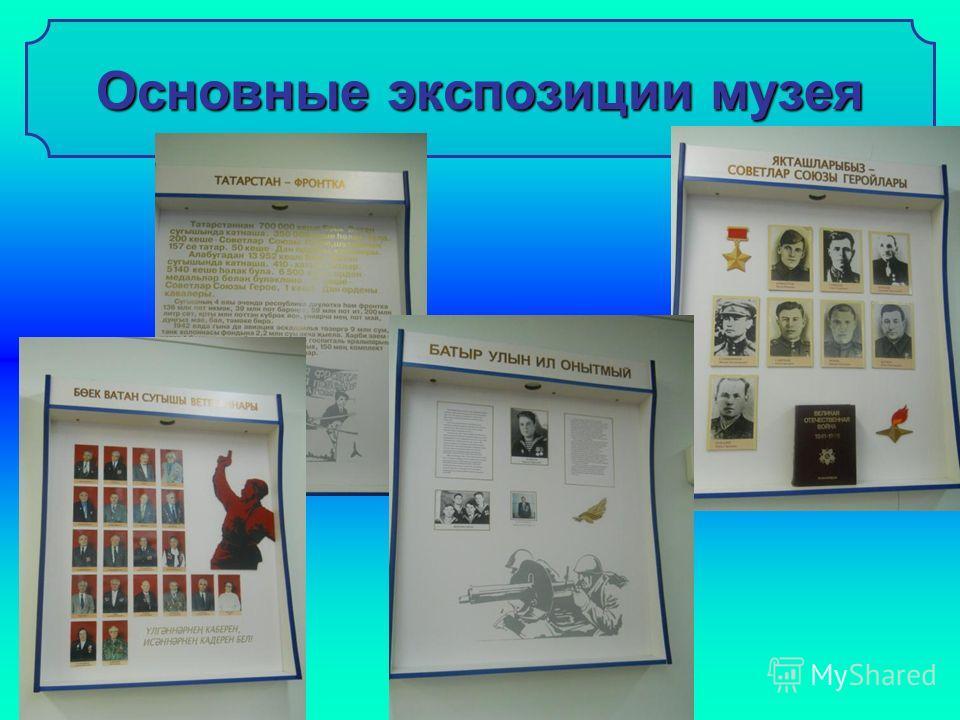 Основные экспозиции музея
