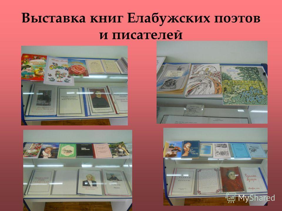 Выставка книг Елабужских поэтов и писателей
